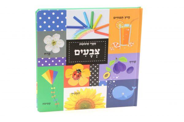 ספר תינוקות- צבעים