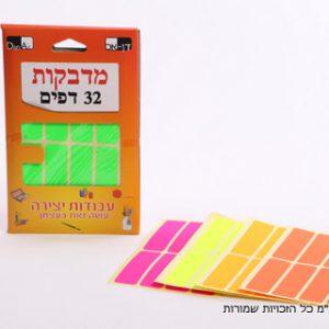 מארז מדבקות צבעוניות 75X20mm