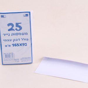 25 מעטפות לבנות + פס דבק