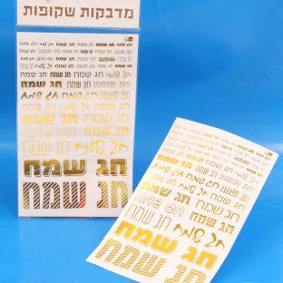 דף מדבקות שקופות חג שמח זהב