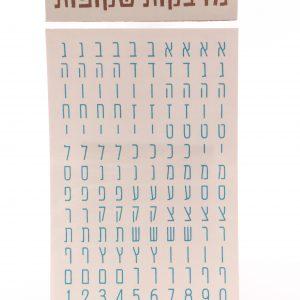 דף מדבקות שקופות אותיות ומספרים תכלת