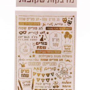 דף מדבקות שקופות פורים שמח זהב