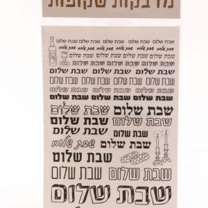 דף מדבקות שקופות שבת שלום שחור