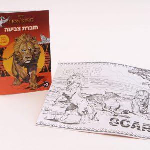 חוברת צביעה מלך האריות החדש