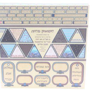 חוברת סטאק דפים מעוצבים לפסח