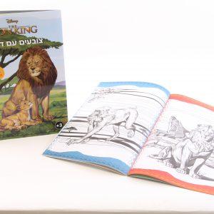 חוברת צביעה מלך האריות החדש – גדולה