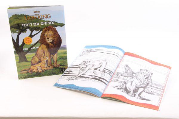 חוברת צביעה מלך האריות החדש - גדולה