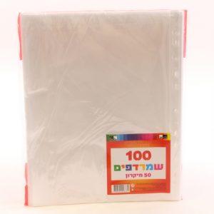 חבילת שמרדפים 50 מיקרון