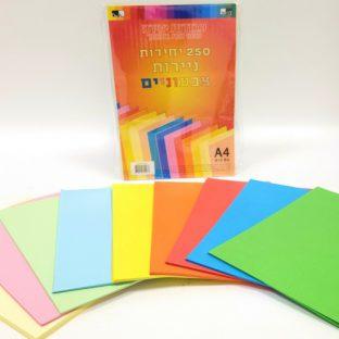 250 ניירות צבעוניים