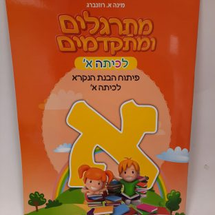 מוכנים - לכיתה א' עברית