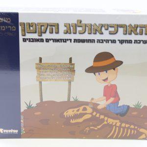 משחק קופסא הארכיאולוג הקטן