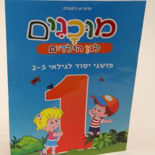 מוכנים 1 - חוברת עבודה לגן הילדים