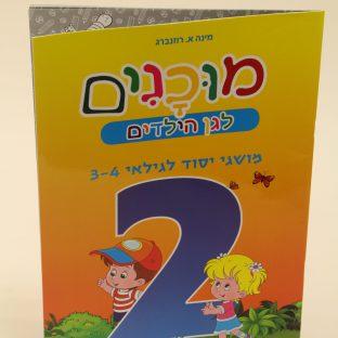 מוכנים 2 - חוברת עבודה לגן הילדים
