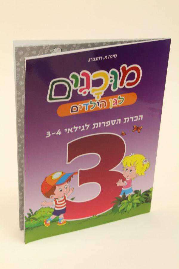 מוכנים 3 - חוברת עבודה לגן הילדים