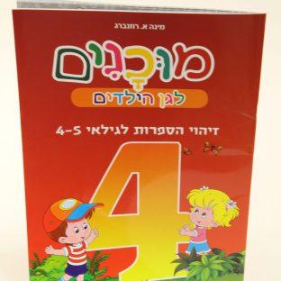 מוכנים 4 - חוברת עבודה לגן הילדים