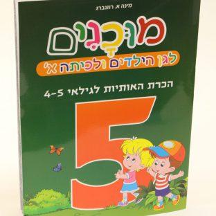 מוכנים 5 - חוברת עבודה לגן הילדים וכיתה א