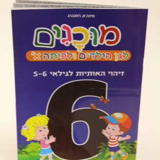 מוכנים 6 - חוברת עבודה לגן הילדים וכיתה א