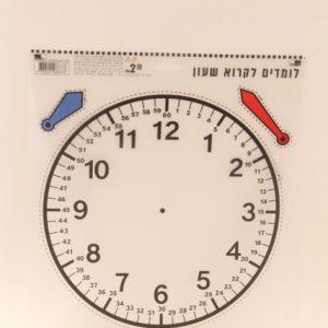 משטח לומדים לקרוא שעון
