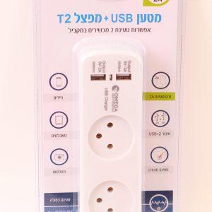 מפצל T2+זוג  USB