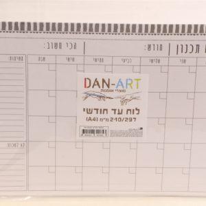 לוח עד חודשי A4