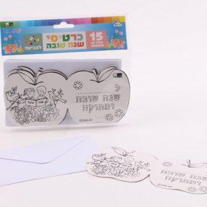 מארז כרטיסי ברכה תפוח ליצירה + מעטפות