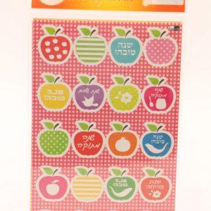 דפי מדבקות תפוחים שנה טובה