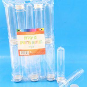 10 מבחנות פלסטיק במארז
