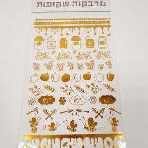 דף מדבקות שקופות שנה טובה זהב