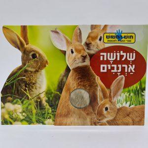 ספרי מישוש - שלושה ארנבים