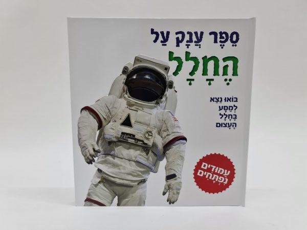ספר ענק על החלל