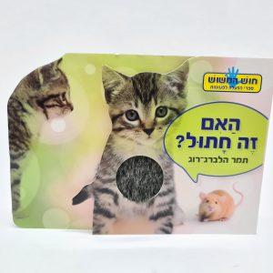 ספרי מישוש – האם זה חתול