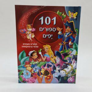 101 סיפורים יפים