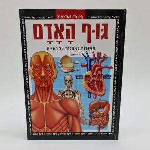 כיצד ומדוע - גוף האדם