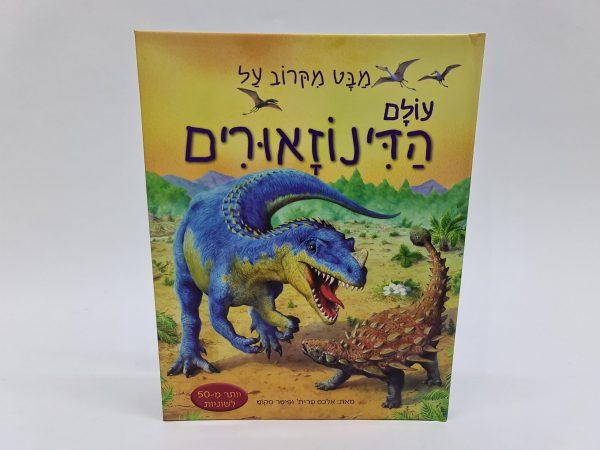 מבט מקרוב - עולם הדינוזאורים