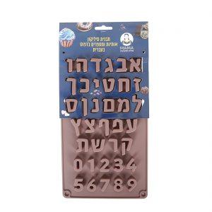 תבנית סיליקון מספרים ואותיות בעברית