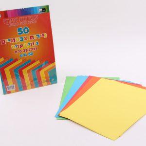 50 ניירות צבעוניים גוונים עזים