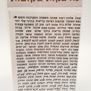 דף מדבקות שקופות ברכות שחור