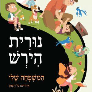 ספר מנגן - המשפחה שלי / נורית הירש , צלילי ילדות