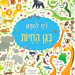 ספר כיף לחפש בגן החיות