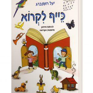 כיף לקרוא - לחיזוק וביסוס מיומנויות קריאה