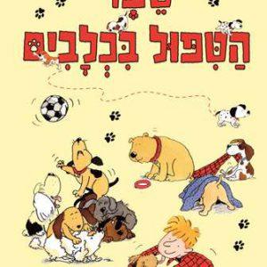 ספר הטיפול בכלבים / קתרין סרק