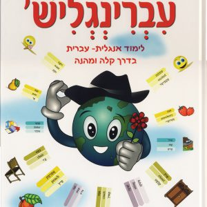 עברינגליש – ספר לימוד עברית – אנגלית בדרך קלה ומהנה