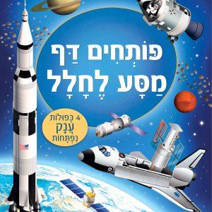 סדרת ספרים פותחים דף – מסע לחלל