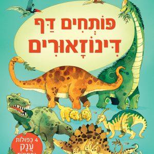סדרת ספרים פותחים דף – דינוזאורים