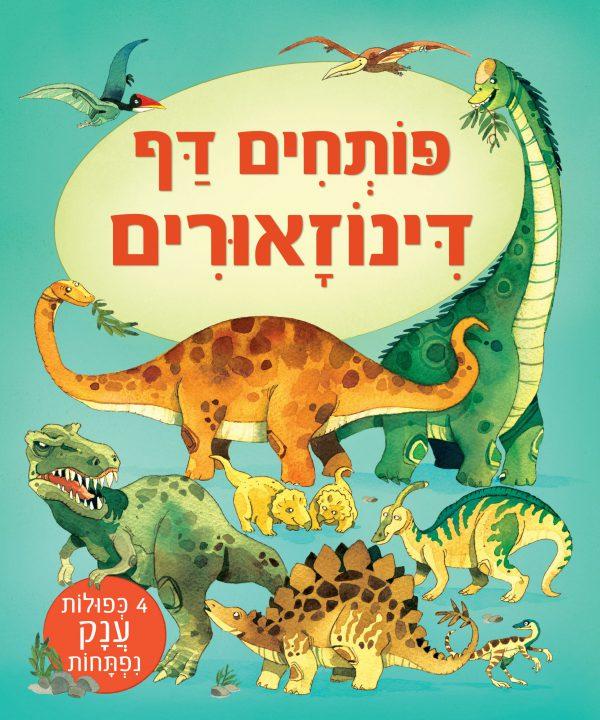 סדרת ספרים פותחים דף - דינוזאורים