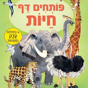 סדרת ספרים - פותחים דף - חיות