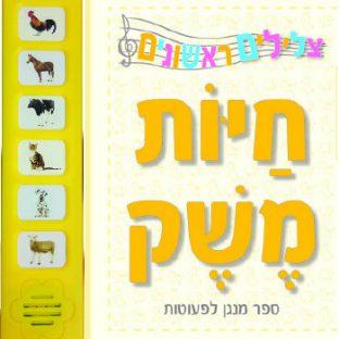 ספר צלילים ראשונים - חיות משק