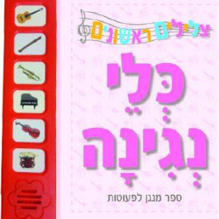 ספר צלילים ראשונים - כלי נגינה