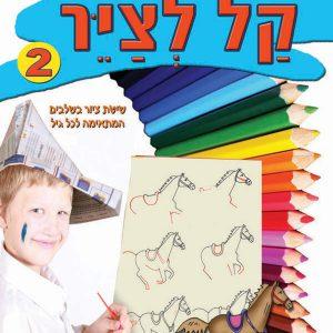 קל לצייר - ספר 2 בסדרה