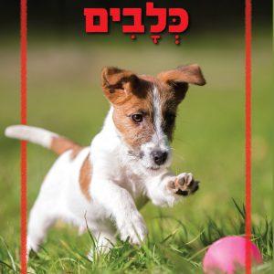 ראשית מידע - כלבים